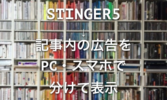 stinger5-adsense-in-article