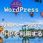 WordPress投稿ページにPHP利用→ショートコードを使おう!