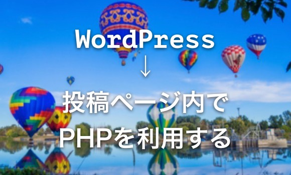 wp-php-in-article