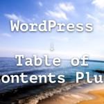 もくじを自動で作成。WordPressプラグイン「Table of Contents Plus」導入&初期設定