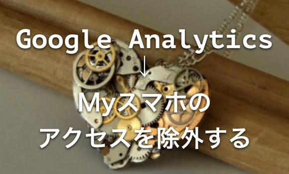 analytics-exclude-use-cookie