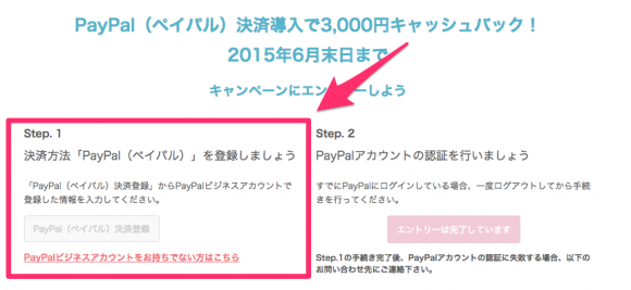 colorme-paypal3