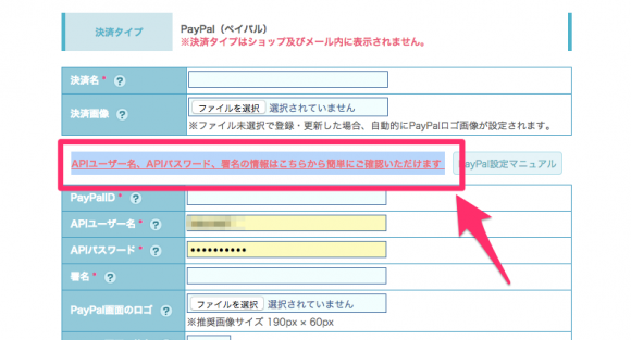 colorme-paypal4