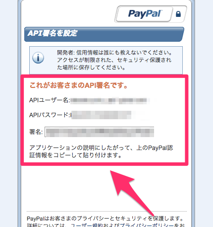 colorme-paypal5