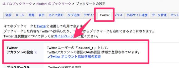 hatebu-from-twitter4