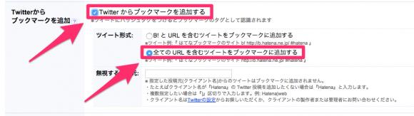 hatebu-from-twitter5