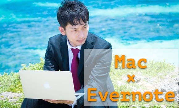 mac-x-evernote