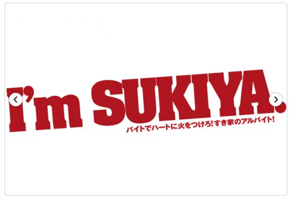 sukiya-50-7
