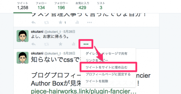 twitter-chat-in-blog2