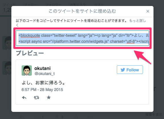 twitter-chat-in-blog3