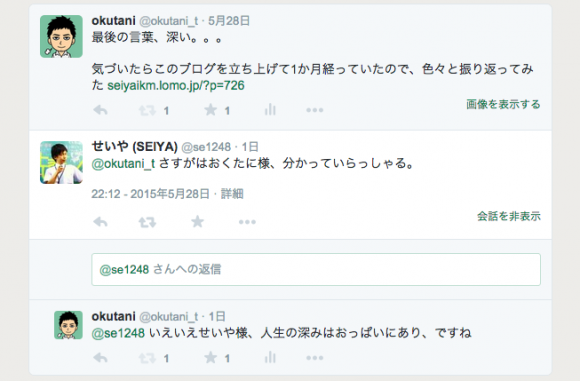 twitter-chat-in-blog4