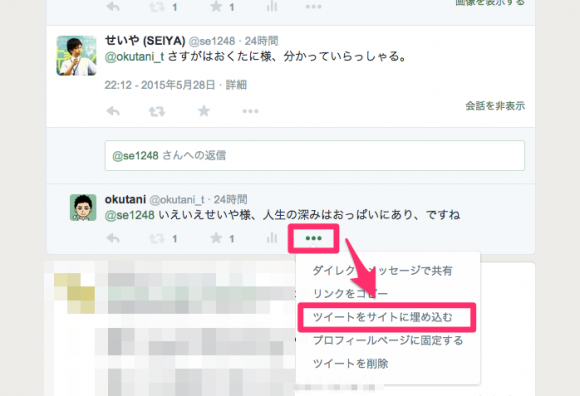 twitter-chat-in-blog5