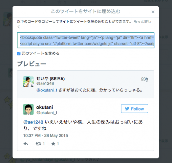 twitter-chat-in-blog6