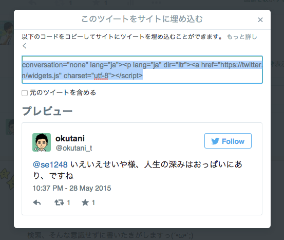 twitter-chat-in-blog7