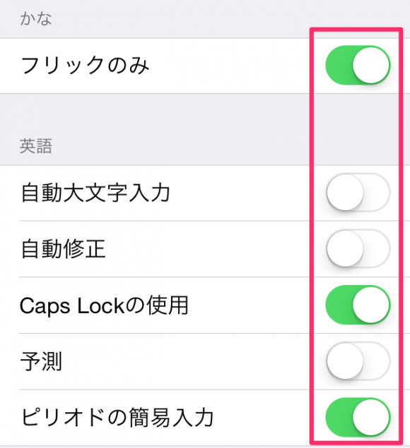 iphone-keyboard-settings6