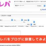 カエレバをブログに設置する方法