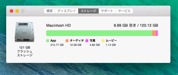 mac-disk-diag3