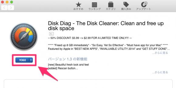 mac-disk-diag4