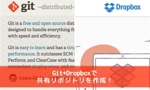 git-dropbox