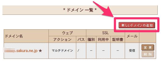 muumui-sakura-subdomain11