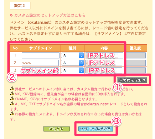 muumui-sakura-subdomain8
