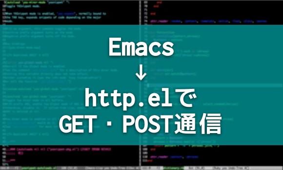 emacs-httpel