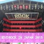 [2015] 人生初のROCK IN JAPAN行ってきた!