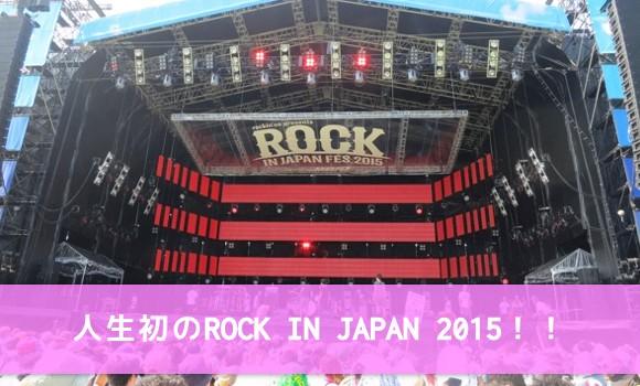 rock-in-japan-2015