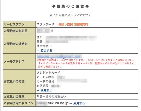 sakura-server10