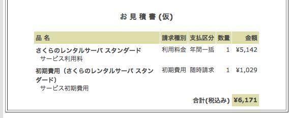 sakura-server11
