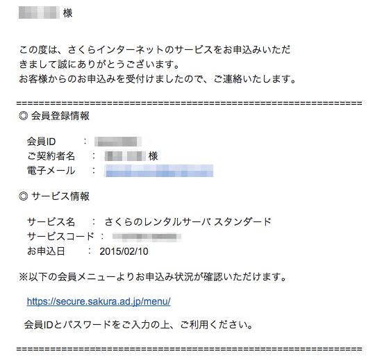 sakura-server12