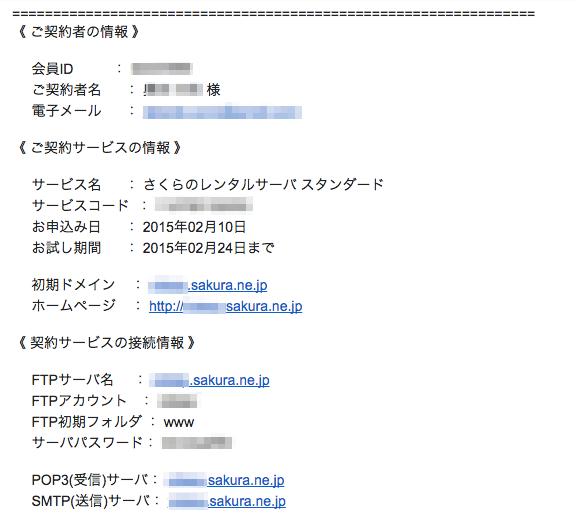 sakura-server13