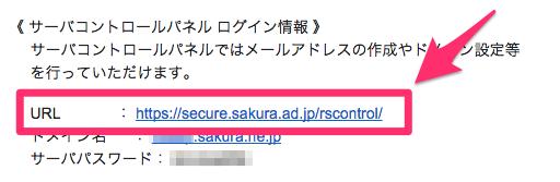 sakura-server14