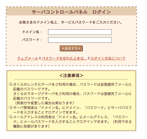 sakura-server15