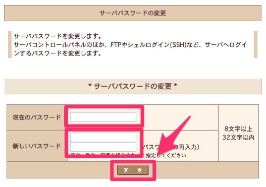 sakura-server17
