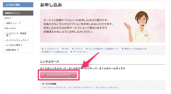 sakura-server4