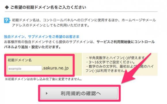 sakura-server6