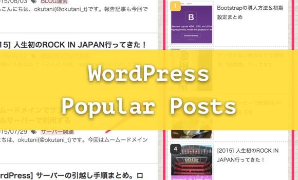 wp-popular-posts