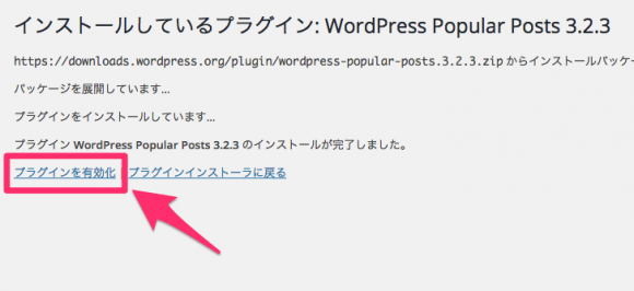 wp-popular-posts2