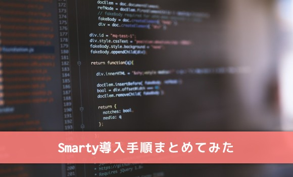 php-smarty