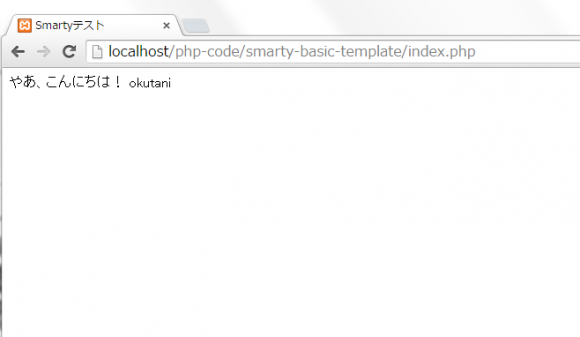 php-smarty5