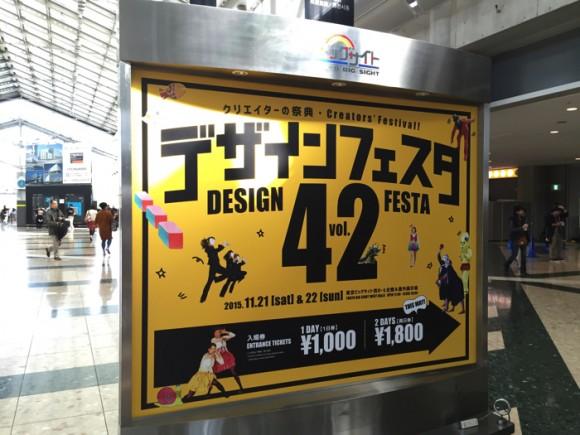 designfesta-2015-2