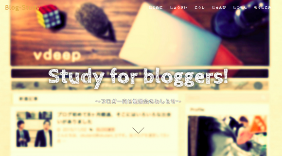 first-time-blog-study1