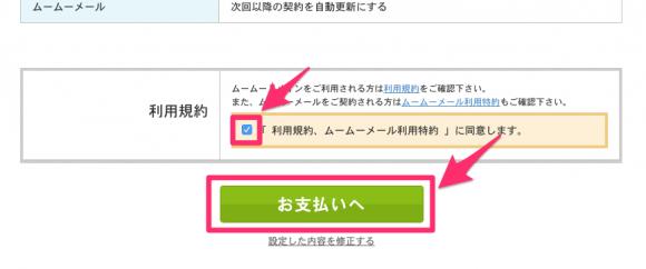 muumuu-domain14