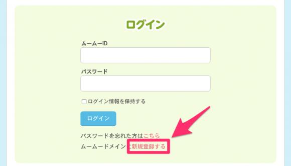 muumuu-domain2