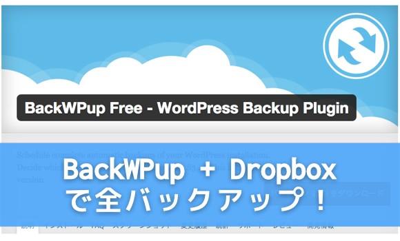 backwpup-dropbox