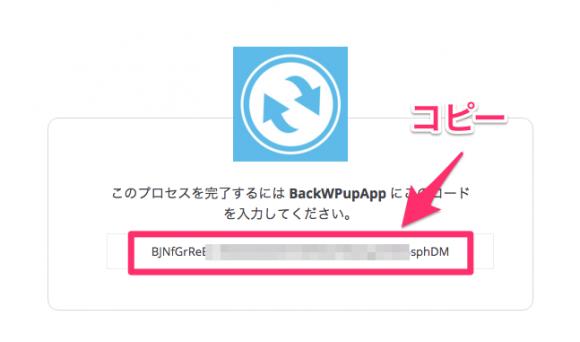 backwpup-dropbox10
