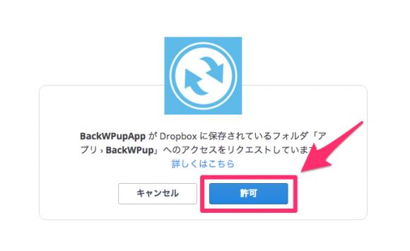 backwpup-dropbox9