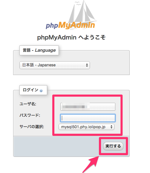 lolipop-db-backup4