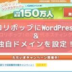 ロリポップにWordPress導入&ムームードメインの独自ドメインを設定する